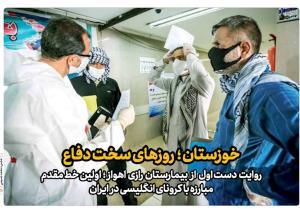 خوزستان؛ روزهای سخت دفاع