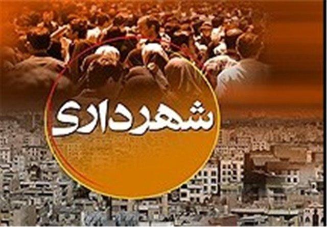 یادداشت/ عضو مستعفی شورای کبودراهنگ، شهردار شد
