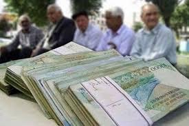 یکسانسازی حقوق بازنشستگان در ۱۴۰۰ محقق میشود