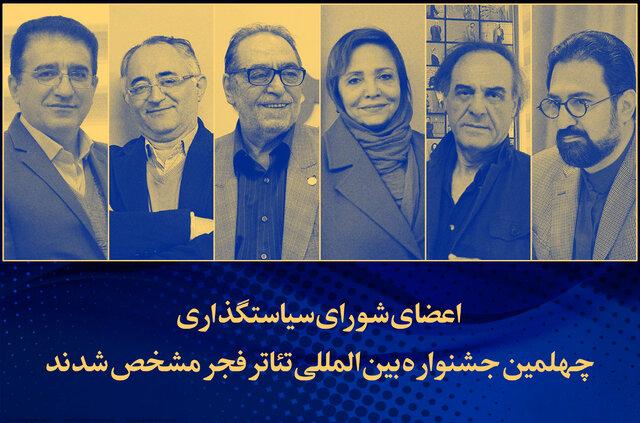 معرفی اعضای شورای سیاستگذاری جشنواره چهلم تئاتر فجر