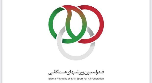 لوگوی جدید فدراسیون همگانی رونمایی شد