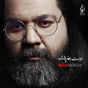 آهنگ جدید/ «هیچی یعنی» از آلبوم جدید رضا صادقی