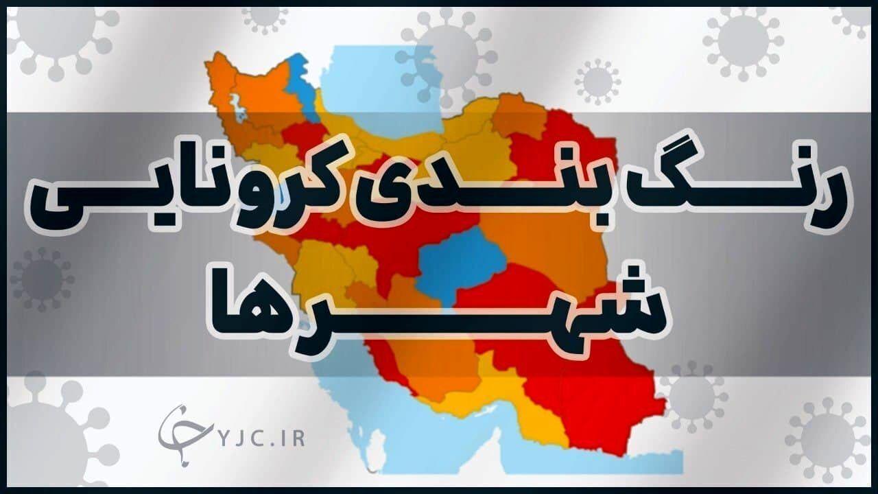 رنگینتر شدن کرونا در آذربایجانغربی