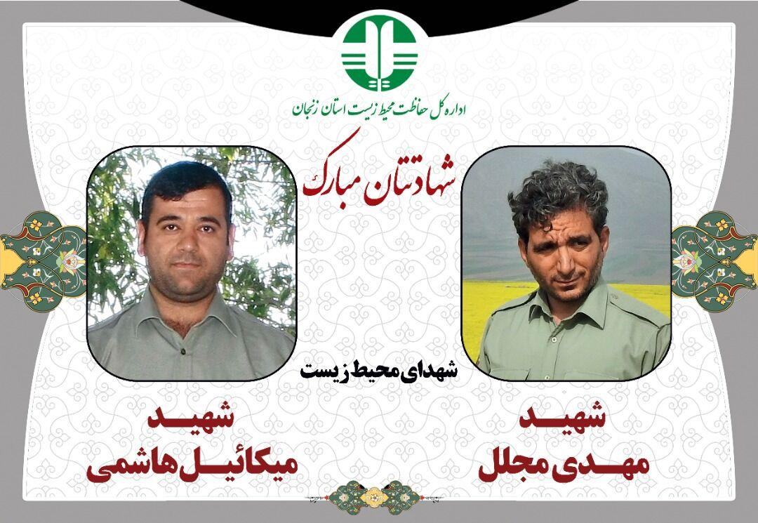 قاتلان ۲ محیطبان زنجانی به جرم خود اعتراف کردند