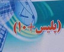 تعطیلی تمامی مراکز خصوصی مرتبط با پلیس در کاشان