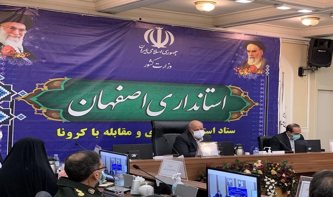 تعطیلی ۲ هفتهای اصفهان بررسی میشود