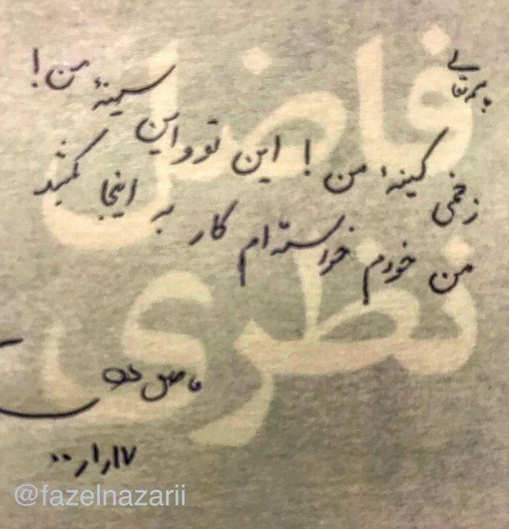 شاعرانه/ موجِ عشقِ تو اگر شعله به دل ها بکشد از فاضل نظری
