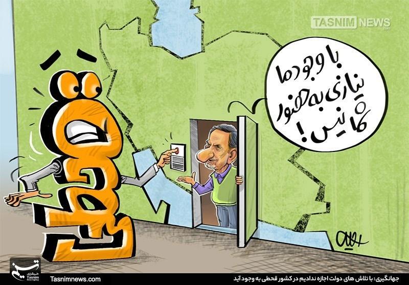 کاریکاتور/ قحطی بگیر کی بودی تو!