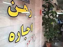 مظنه رهن و اجاره آپارتمان در مناطق مختلف تهران