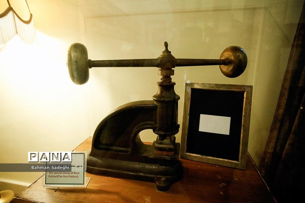 موزه آلبومهای سلطنتی و اسناد مجموعه فرهنگی تاریخی سعدآباد