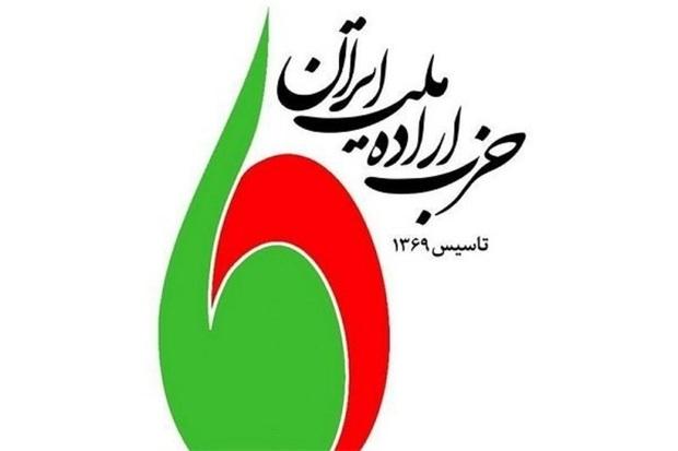 برنامهحزب اراده ملت برای انتخابات 1400