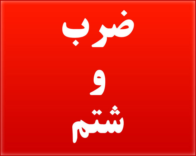 ضرب و شتم پزشک عمومی بیمارستان امام خمینی(ره) دهدشت توسط همراهان بیمار