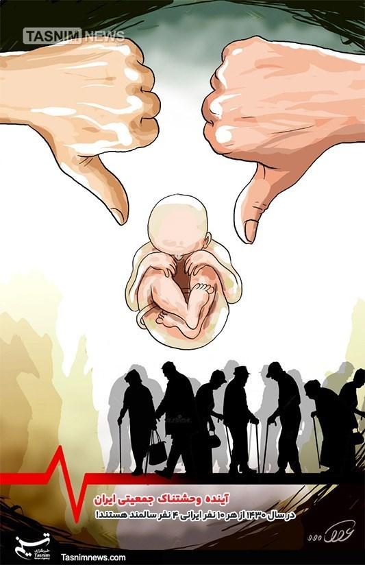 کاریکاتور/ سال ۱۴۳۰ از هر ۱۰ نفر ایرانی ۴ نفر سالمند!