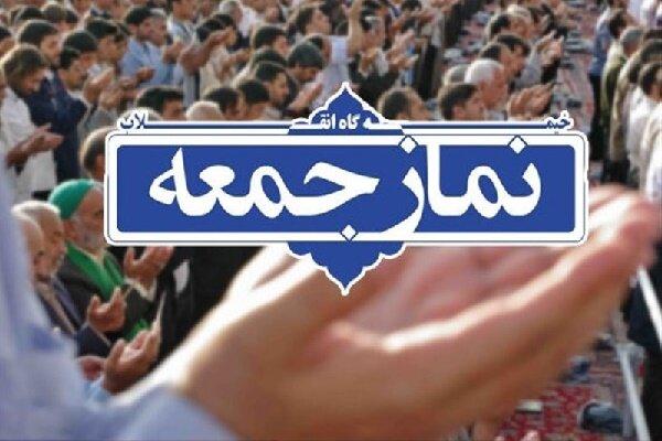 نماز جمعه فردا در ۶ شهر گلستان اقامه میشود