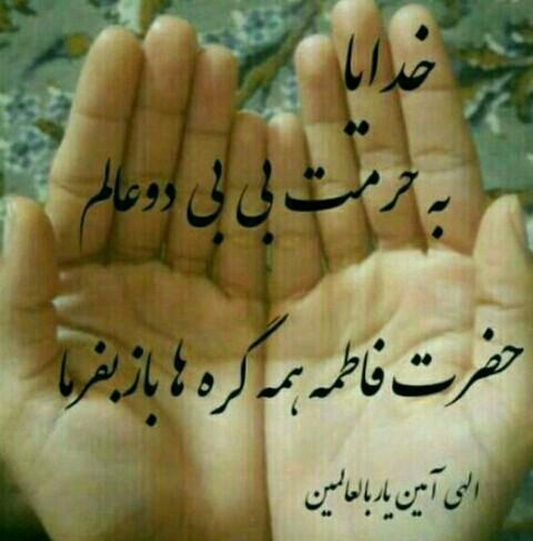خدایابه حرمت حضرت فاطمه (س) کمک کن