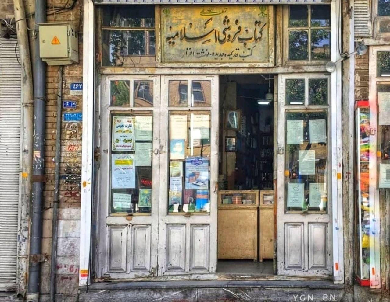 ترین ها/ قدیمیترین کتاب فروشی ایران
