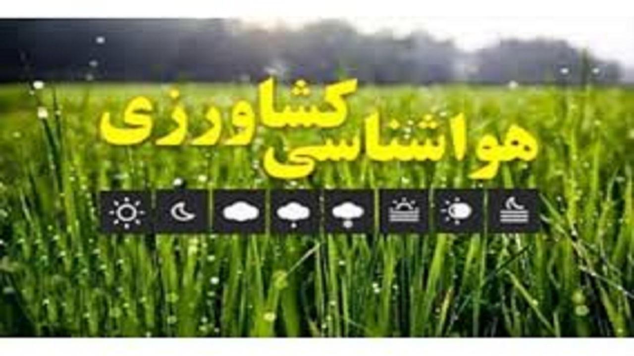 توصیههای هواشناسی شهرکرد به کشاورزان و باغداران