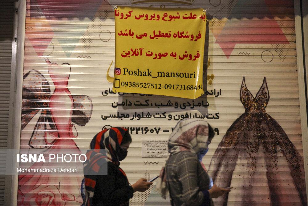 عکس/ تعطیلی اصناف شیراز در وضعیت قرمز کرونا