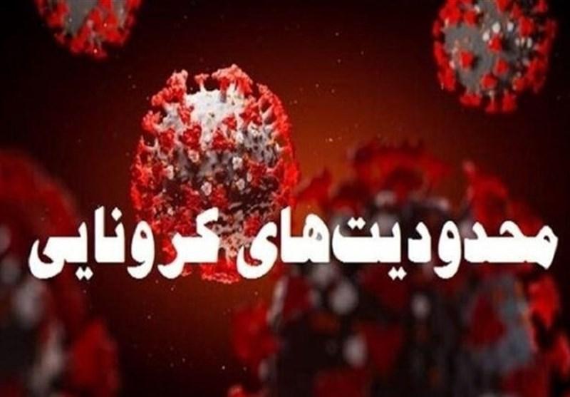 آغاز محدودیتهای کرونایی در کرمان