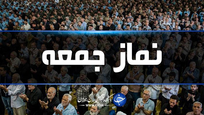 نماز جمعه این هفته در استان بوشهر برگزار نمیشود