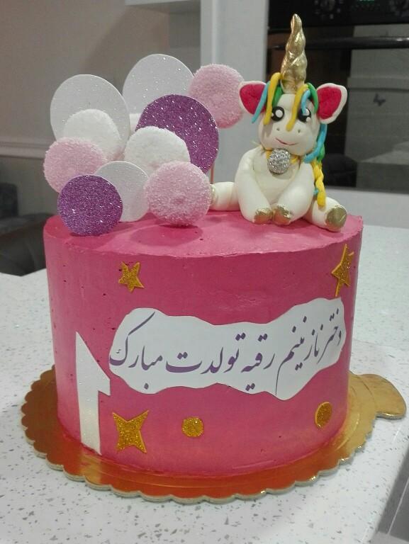 از شما/کیک تولد سفارشی