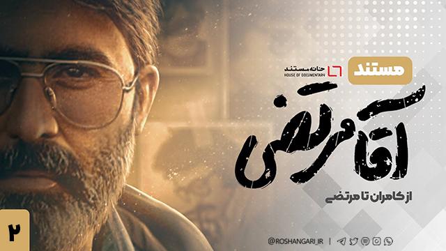 پاسخ خانه مستند انقلاب اسلامی به معترضان «آقا مرتضی»