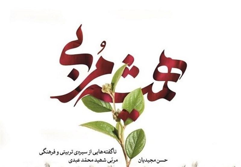 تازه های نشر/ خاطراتی از آقا معلم تهرانی که شب قدر به آرزویش رسید