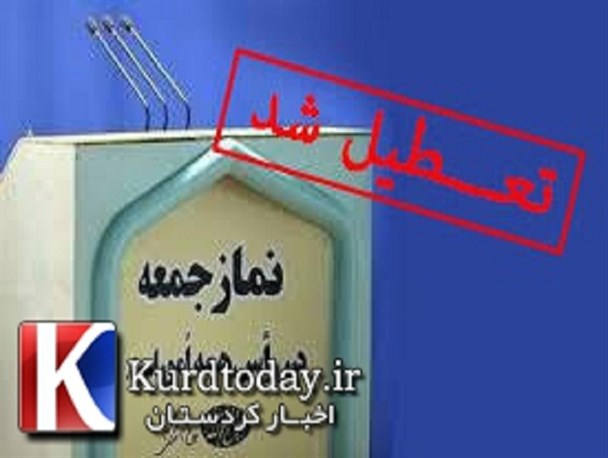 نماز جمعه در استان کردستان برگزار نمیشود