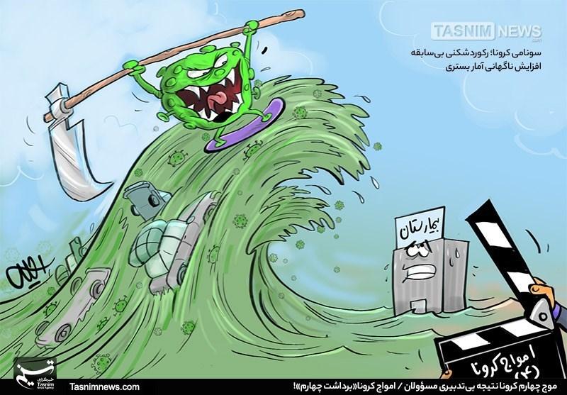 کاریکاتور/ امواج کرونا«برداشت چهارم»!