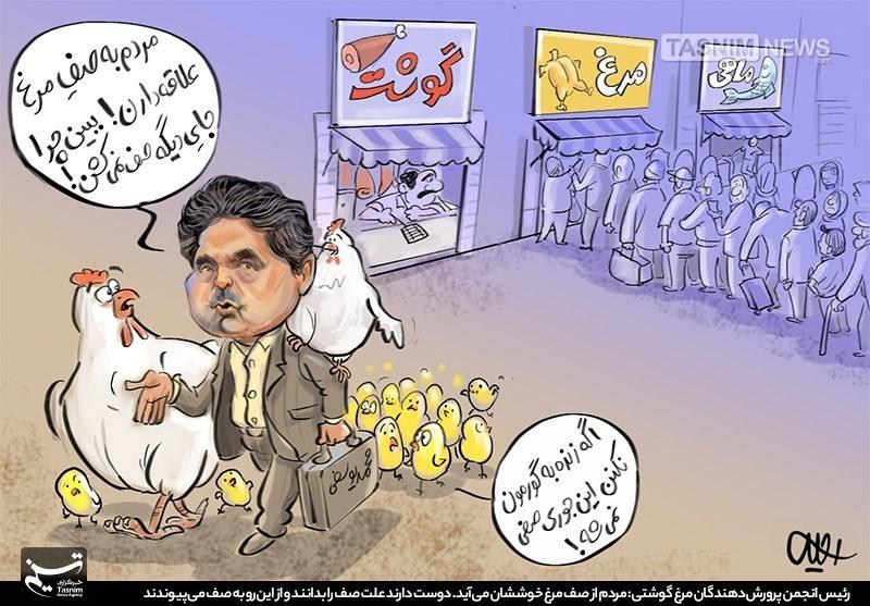 کاریکاتور/ مردم از صف مرغ خوششان میآید!