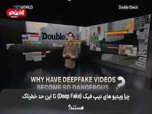 چرا ویدیو هایی دیپ فیک میتوانند فوق العاده خطرناک باشند؟