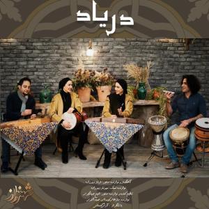 انتشار یک قطعه بیکلام در ژانر موسیقی ایرانی