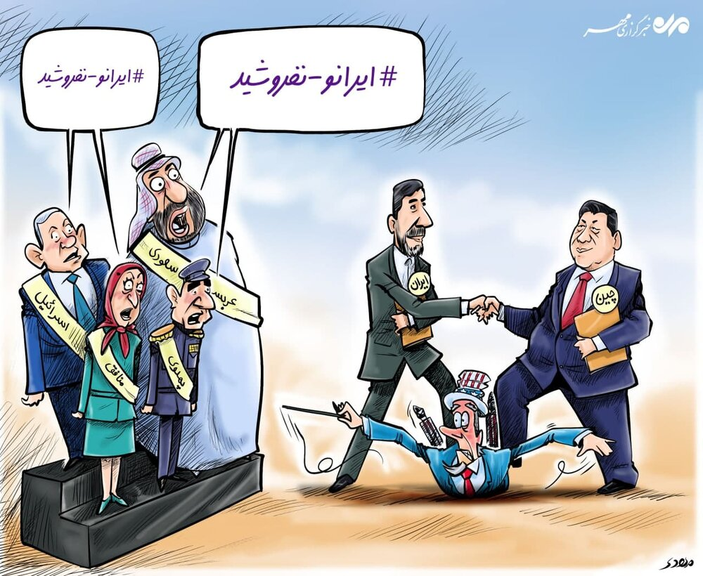 کاریکاتور/ قراردادی که داد بعضی ها را درآورد!