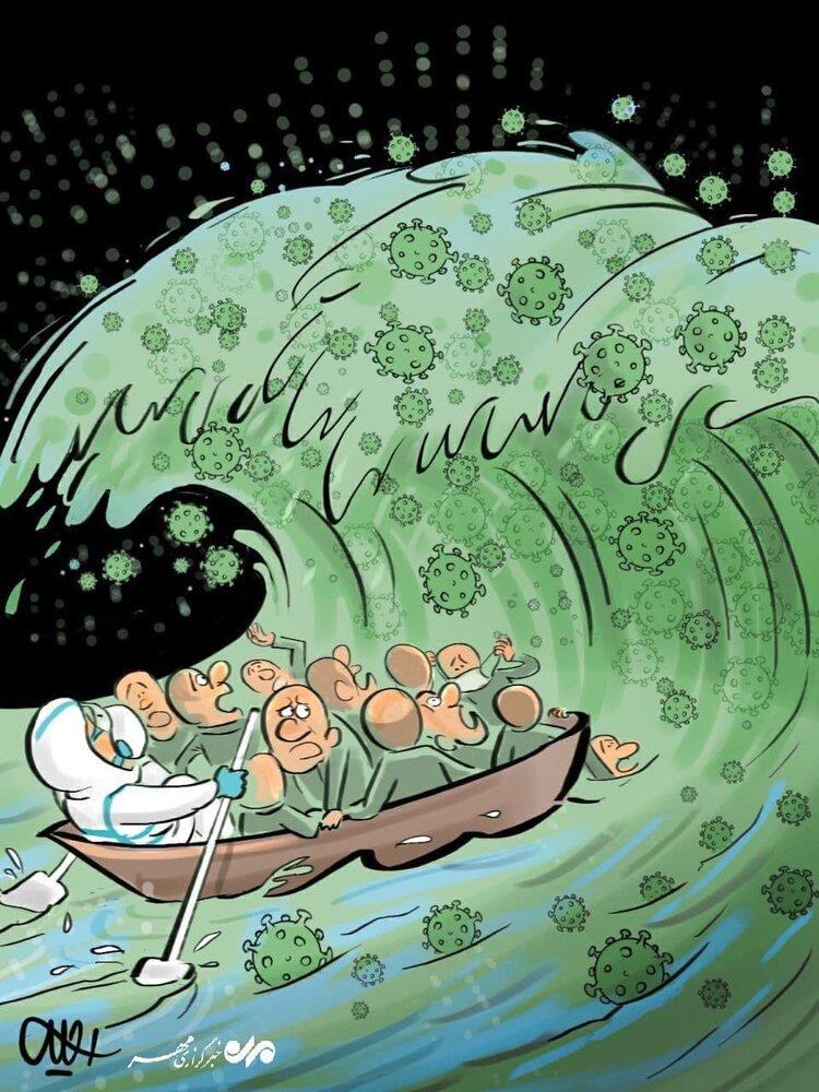 کاریکاتور/ موج چهارم کرونا