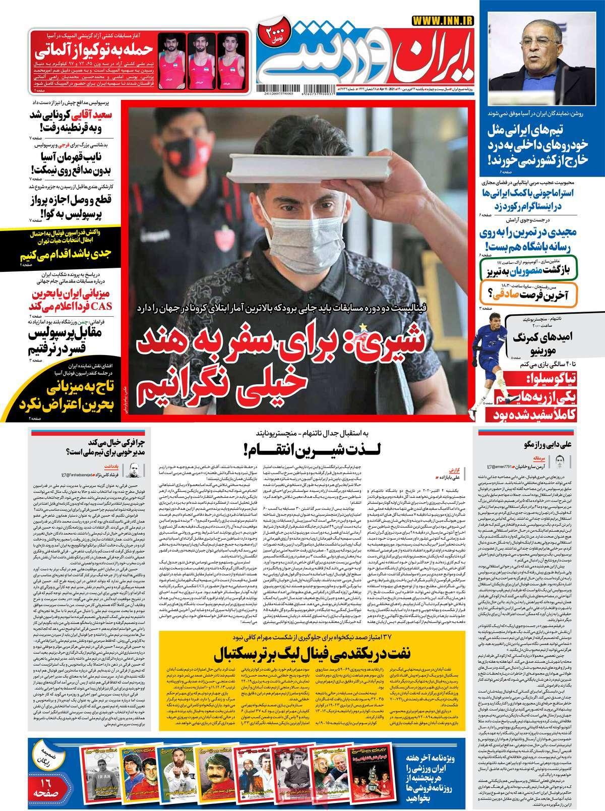 صفحه اول روزنامه  ایران ورزشی
