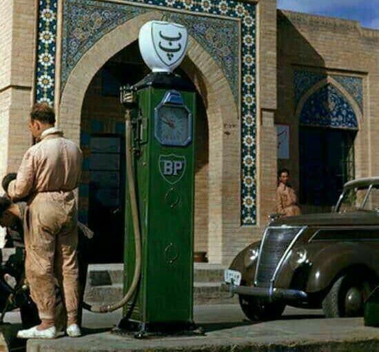 تصویری جالب از گذشته پمپ بنزین های ایرانی