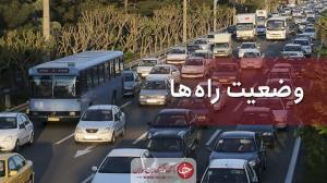 آخرین وضعیت ترافیکی جادهها