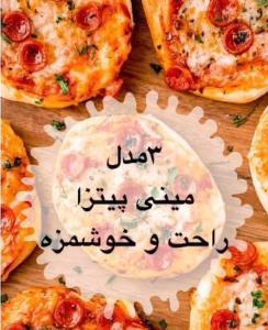 3 مینی پیتزای لذیذ و خوشمزه