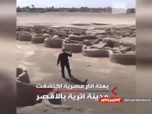 کش� شهر سه هزارساله « آتون» در مصر
