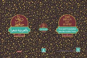 ترجمه عربی دیوان حافظ در بوته نقد/ در ترجمهی شعر، یک با یک برابر نیست