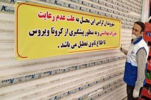 ۲۸۰ واحد صنفی در اصفهان پلمب شد؛ افزایش مراسم عروسی در مراکز بینام