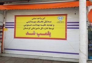 پلمب یک واحد مرغ فروشی در سنندج به علت عرضه مرغ فاسد