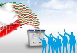 جدول زمان بندی انتخابات میان دورهای مجلس و خبرگان رهبری اعلام شد
