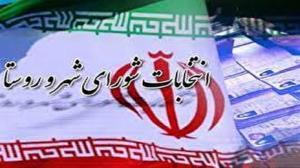ثبت نام ۱۳۶۲ داوطلب انتخابات شورای روستا در البرز