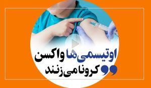 اوتیسمیها واکسن کرونا میزنند