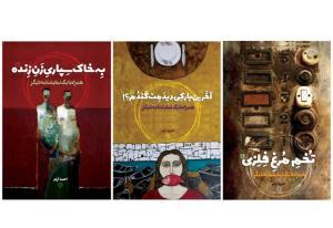 شش نمایشنامه از «احمد آرام» منتشر شد
