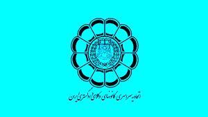اعتراض اسکودا به لغو آزمون ورودی کانونهای وکلای دادگستری ایران