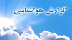 آسمان قزوین ابری میشود