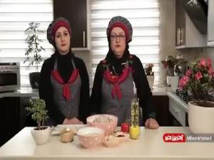 آموزش تهیه غذای محلی آستارا توسط مریم امیرجلالی