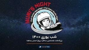 شب یوری ۱۴۰۰؛ شصتمین سالگرد پرواز نخستین انسان به فضا